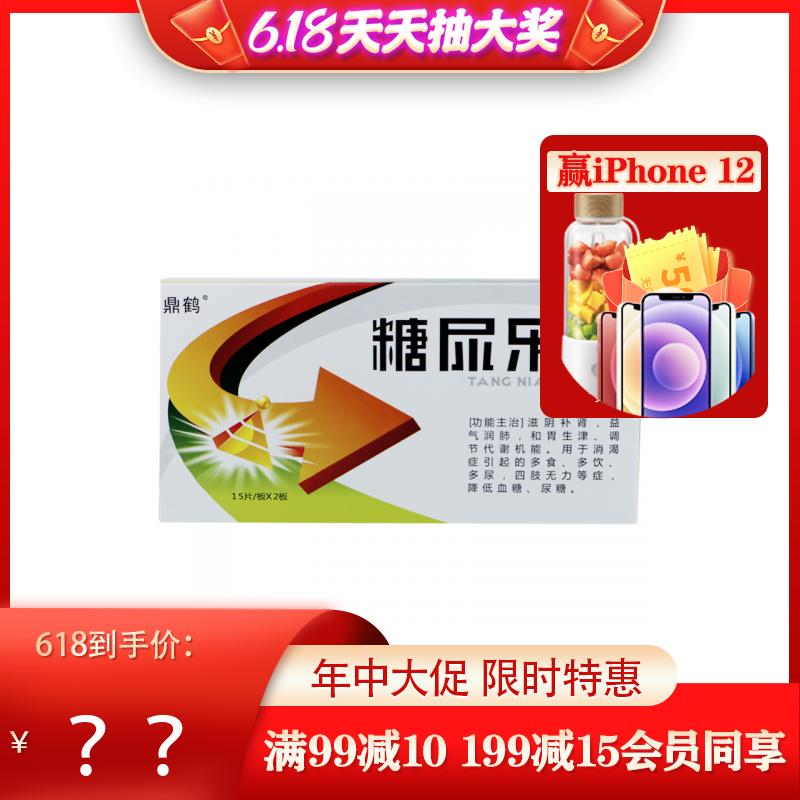 鼎鹤 糖尿乐片 0.62g*15片*2板