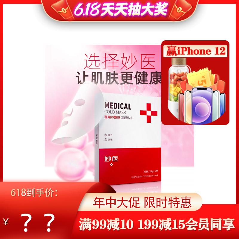妙医面膜医美 美白款 1盒5片