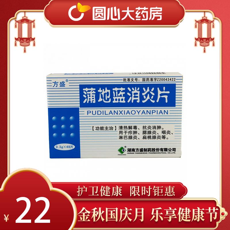 方盛 蒲地蓝消炎片 0.3克*12片*4板