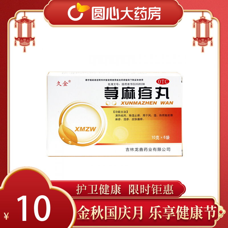 久金 荨麻疹丸 10g*6袋