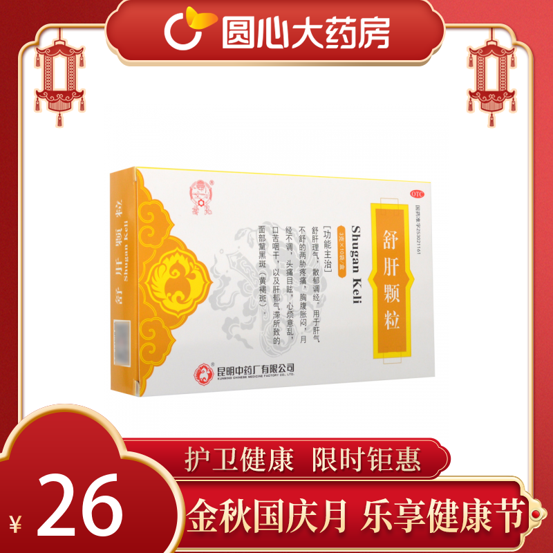 云昆 舒肝颗粒 (低糖型) 3g*10袋