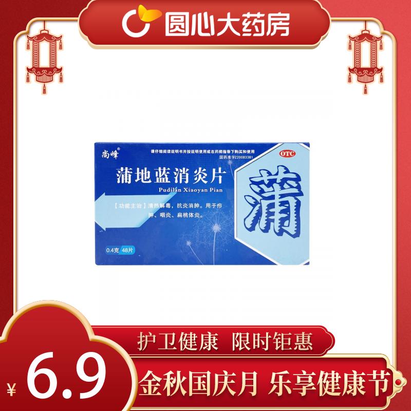 尚峰 蒲地蓝消炎片 0.4g*48片/盒