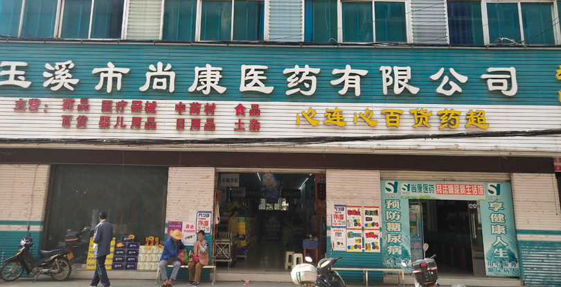 云南圆心妙手医药有限公司玉溪长庚街店