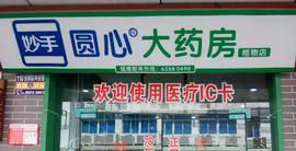 海口格物圆心大药房有限公司