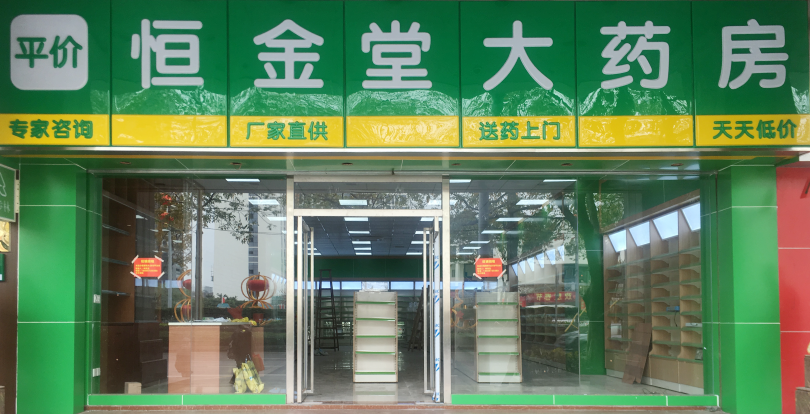 广东恒金堂医药连锁有限公司岭南大道北分店