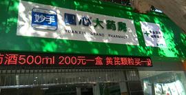 江苏圆心医药有限公司解放路店