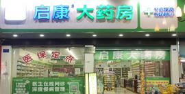 广东恒金堂医药连锁有限公司惠州市启康分店
