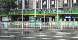 广东恒金堂医药连锁有限公司荔湾路分店
