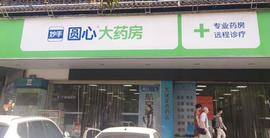 荆州圆心大药房有限公司航空路店