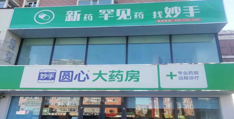 黑龙江圆心大药房有限公司