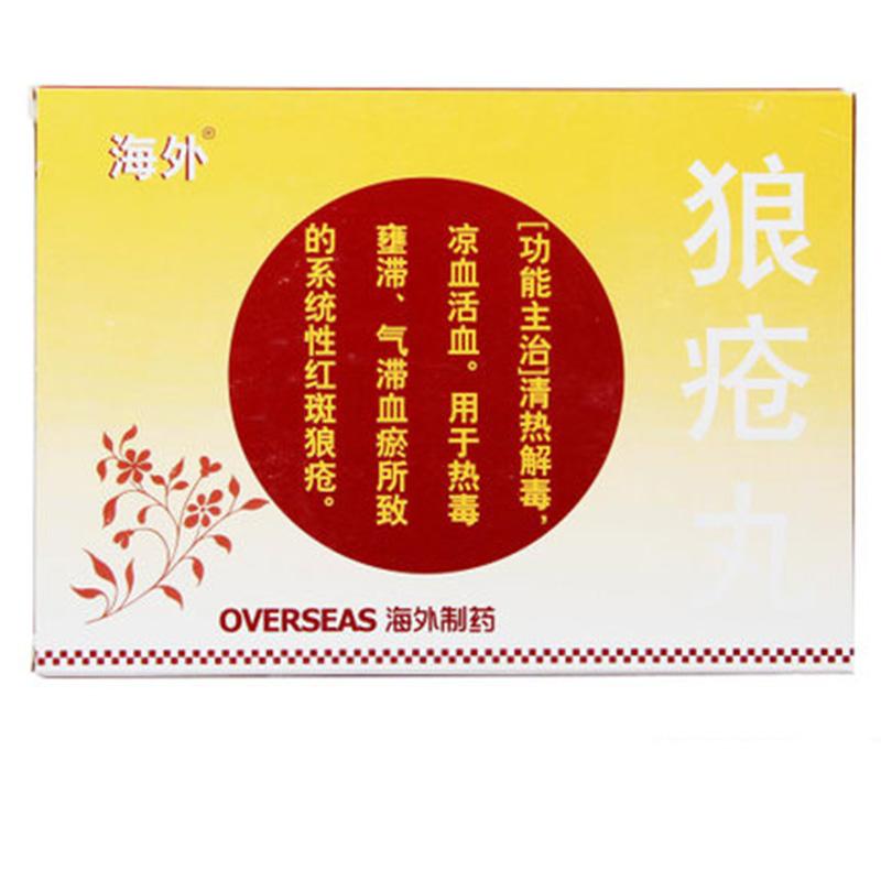 【海外】狼疮丸5.4g*8袋   系统性红斑狼疮