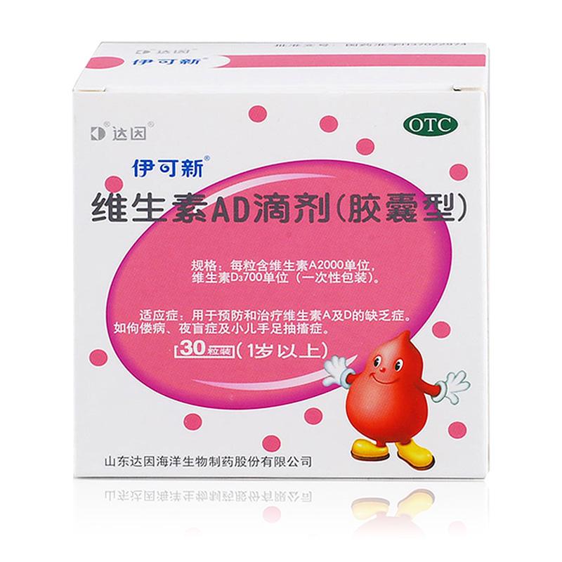 伊可新 维生素AD滴剂 30粒(1岁以上)