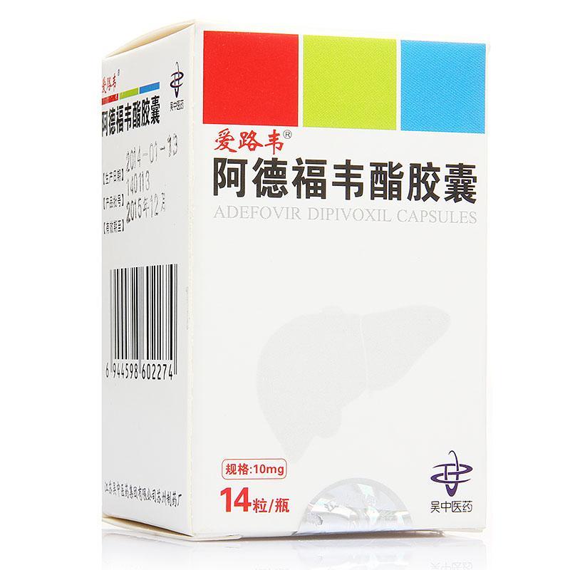 【爱路韦】 阿德福韦酯胶囊10毫克×14粒