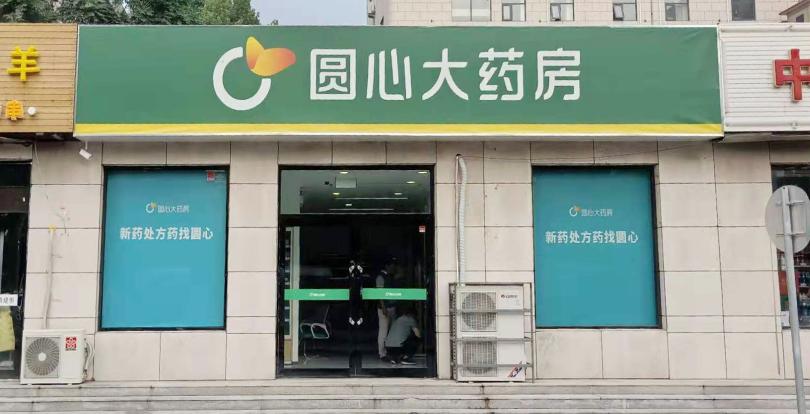 天津圆心大药房有限公司