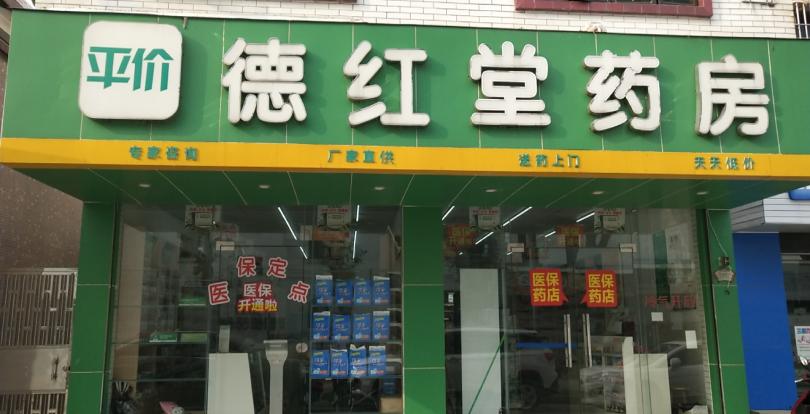 中山市三乡镇德红堂药店