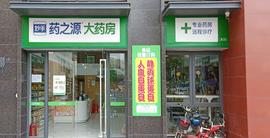 广东瑞美润天医药连锁有限公司惠州市鹿江分店