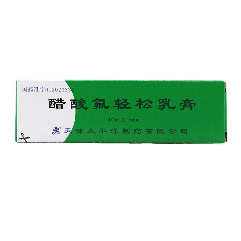 【太平洋】醋酸氟轻松乳膏  10g