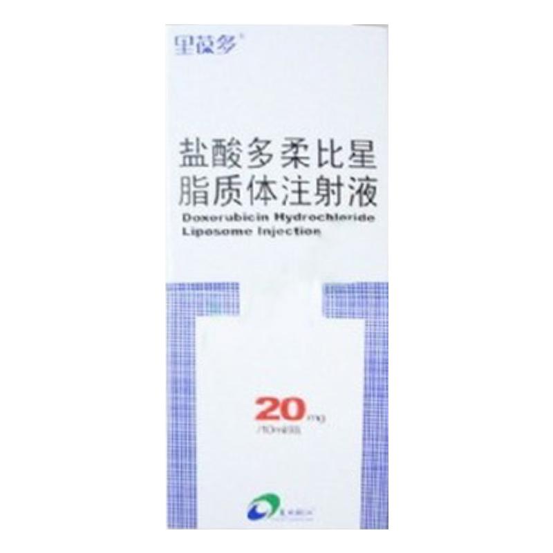 里葆多 盐酸多柔比星脂质体注射液 20mg/10ml*瓶