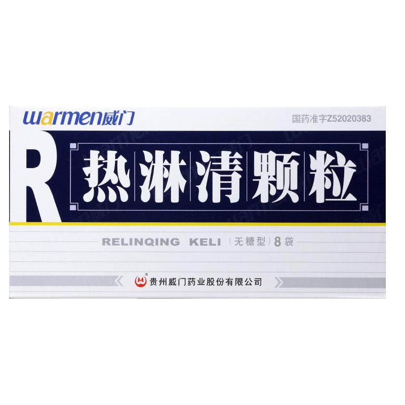 【威门】热淋清颗粒(无糖型)   4g*8袋