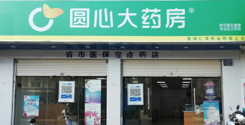 昆明仁泽药业有限公司