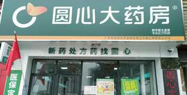 广东恒金堂医药连锁有限公司佛山顺德凤山店