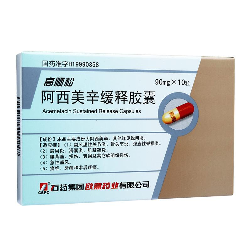【高顺松】阿西美辛缓释胶囊 90mg*10粒/盒