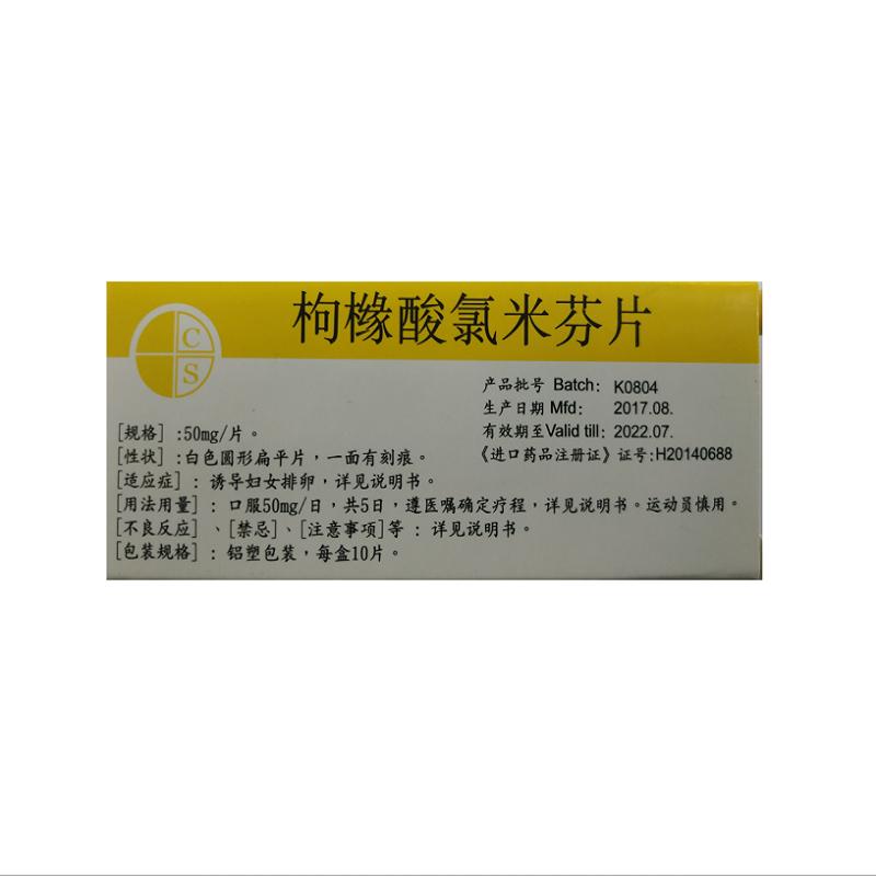 【法地兰】枸橼酸氯米芬片  50mg*10s