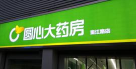 上海圆心顺康大药房有限公司