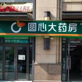 安徽圆心鑫兴大药房连锁有限公司安医高新院区店