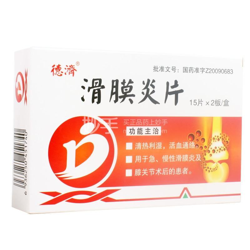 【德济】  滑膜炎片  0.5g*30片/盒