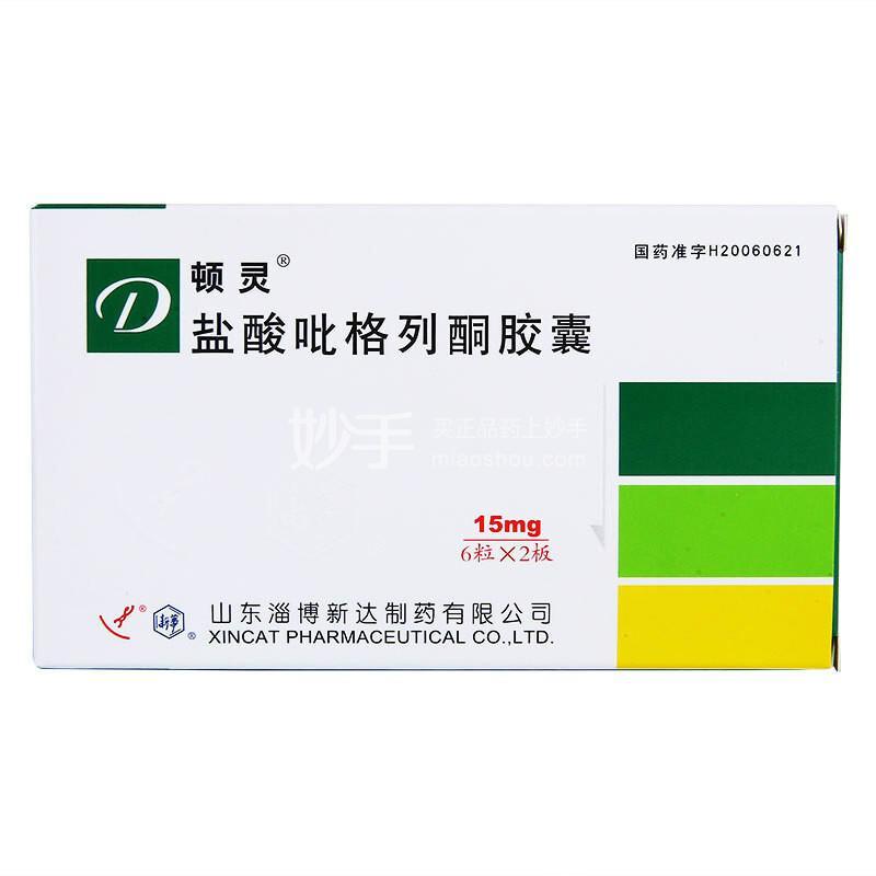 盐酸吡格列酮胶囊