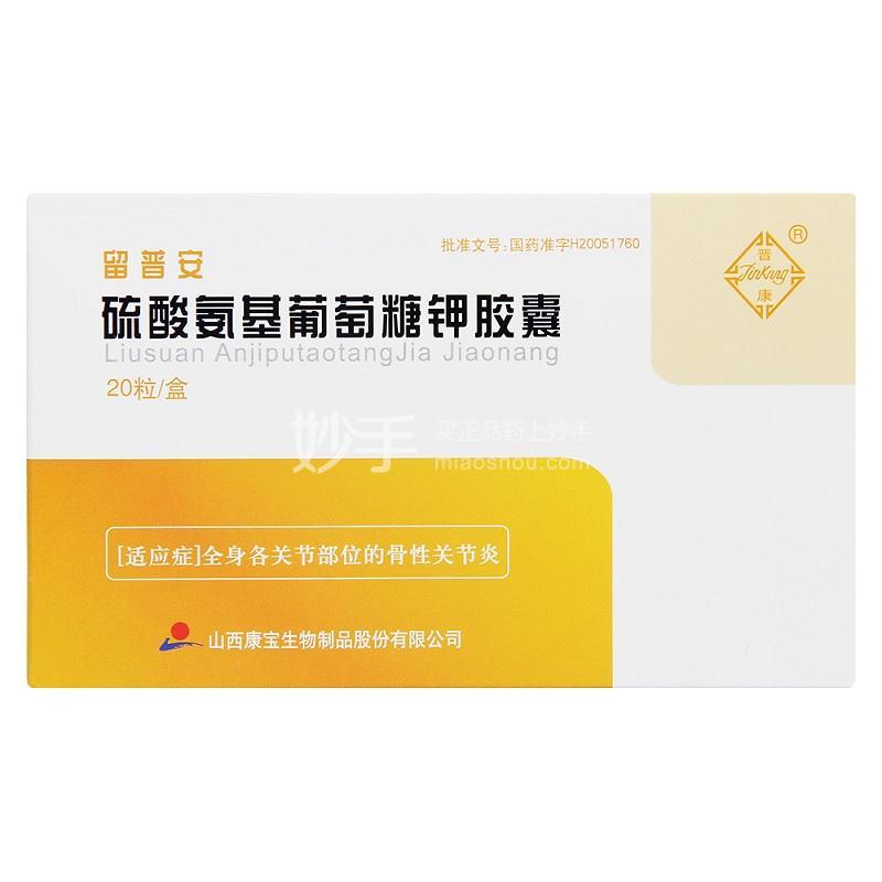 留普安 硫酸氨基葡萄糖钾胶囊0.25克*10粒*2板