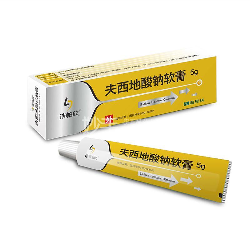 夫西地酸钠软膏