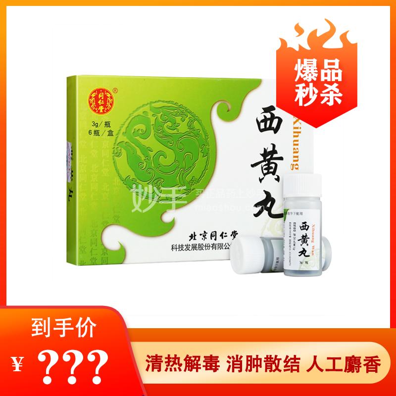 北京同仁堂 西黄丸 3g*6瓶