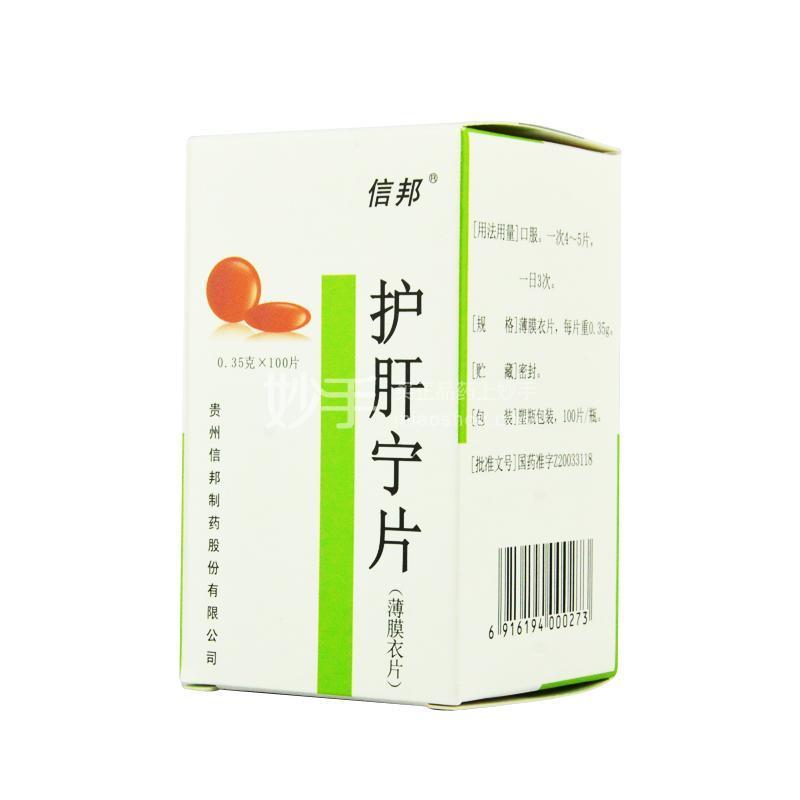 信邦 护肝宁片 0.35g*100片