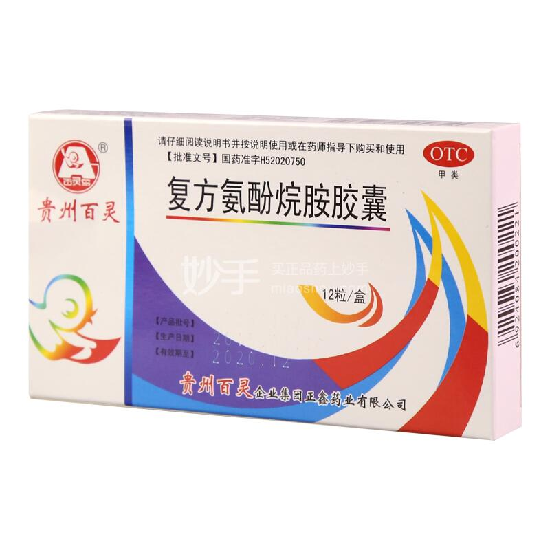 贵州百灵 复方氨酚烷胺胶囊0.4g*12粒