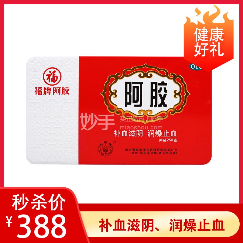 福牌 阿胶 250g(铁盒)