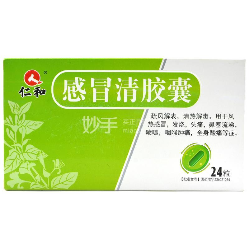 仁和 感冒清胶囊 0.5g*24粒