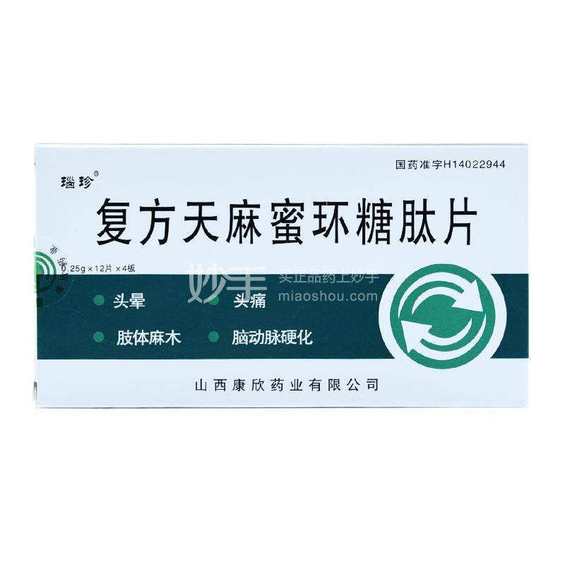 瑙珍 复方天麻蜜环糖肽片 0.25g*48片