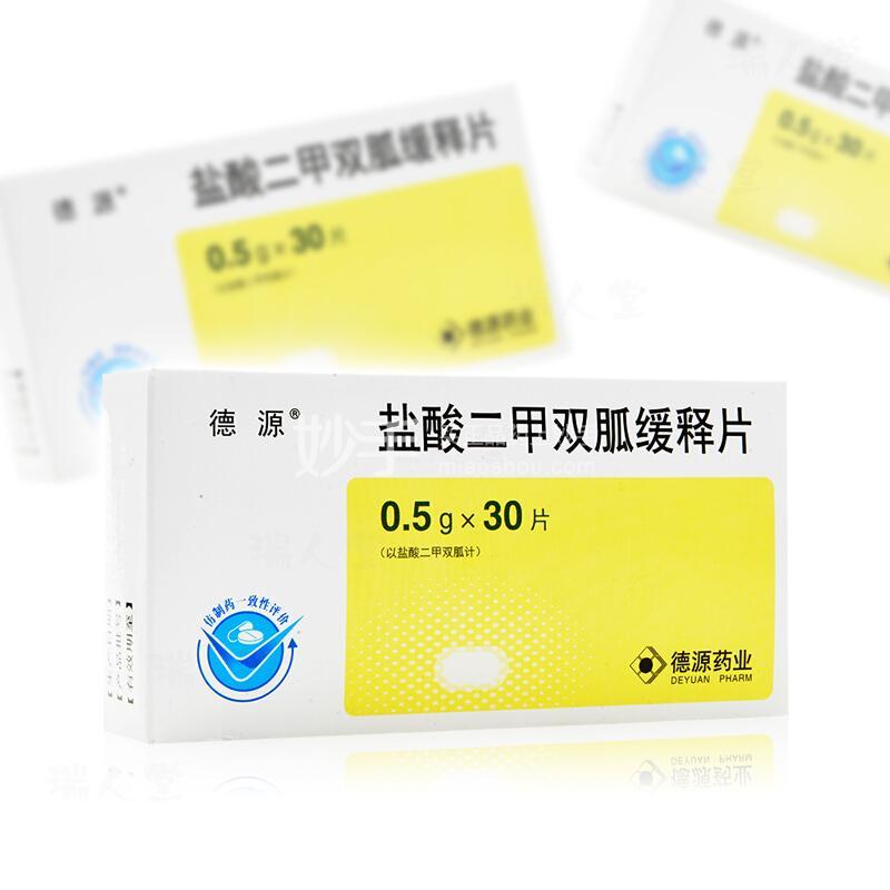 德源 盐酸二甲双胍缓释片 0.5g*10片*3板