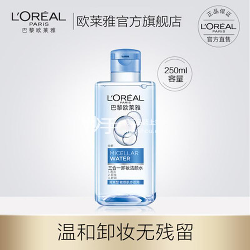 欧莱雅三合一卸妆洁颜水清爽型 400ml【国内专柜】
