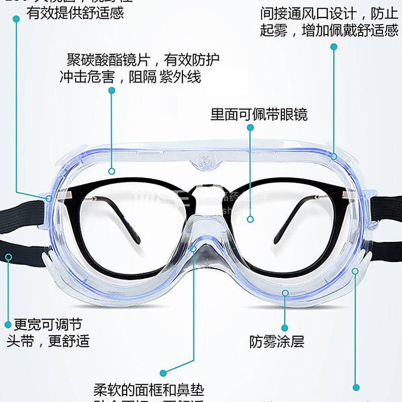 东贝 医用隔离眼罩 成人型