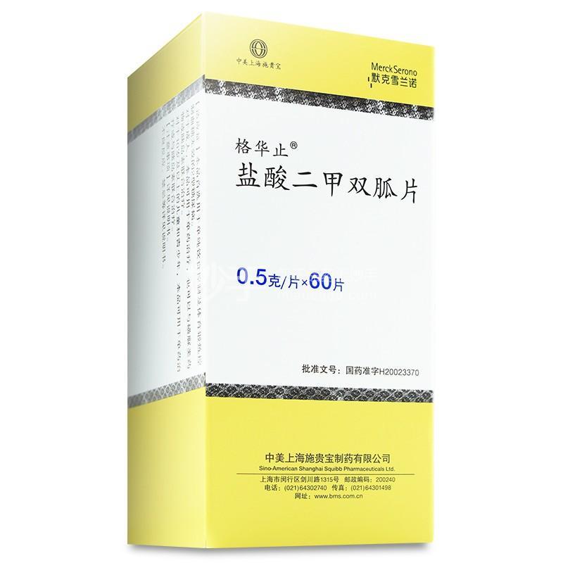 格华止 盐酸二甲双胍片 0.5g*60片