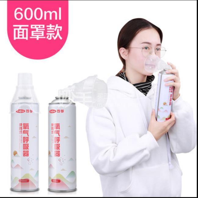 可孚 便携式氧气呼吸器 SFK-1 600ml