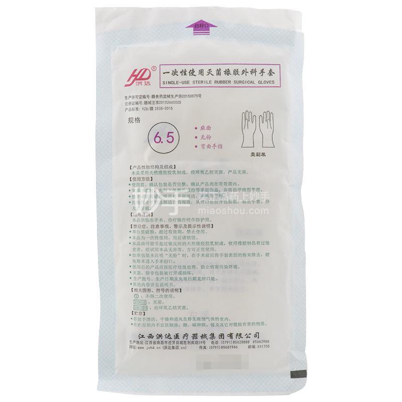 【洪达】一次性使用灭菌橡胶外科手套 6.5#(麻面无粉)