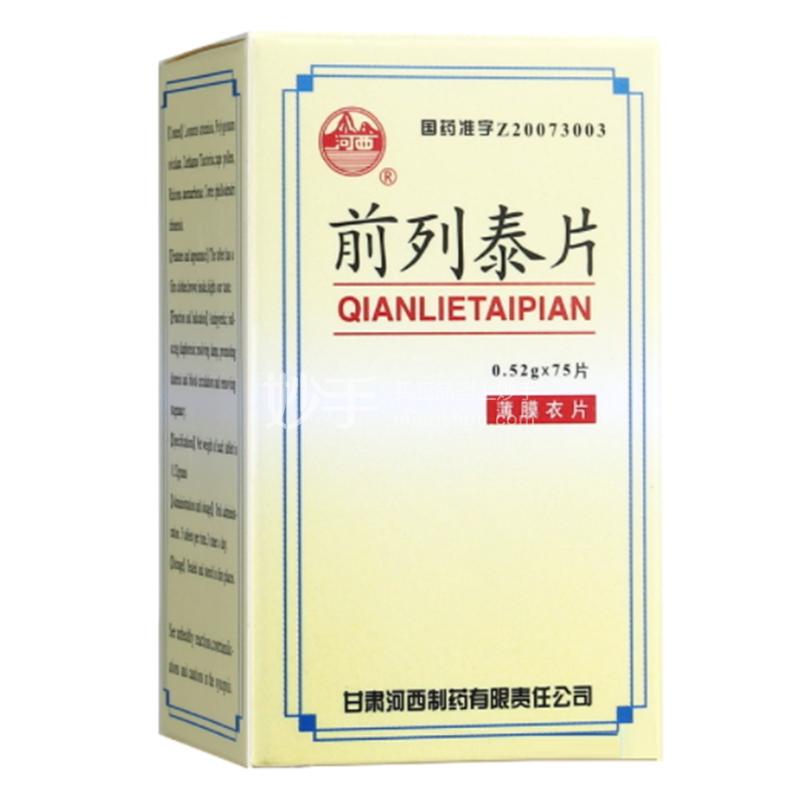 河西 前列泰片 0.52g*75片