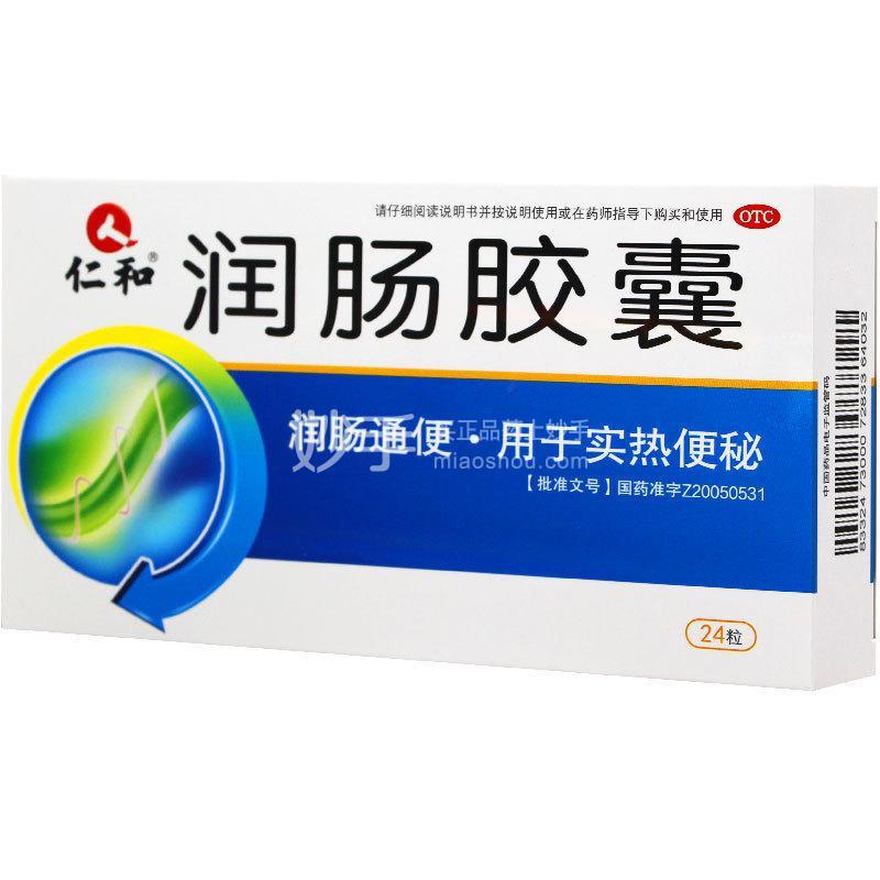 仁和 润肠胶囊 0.3g*24粒