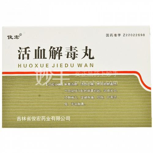 俊宏 活血解毒丸 3g*10袋