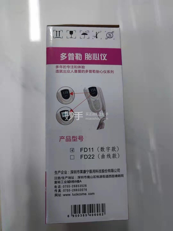 (爱孕)超声多普勒胎儿心率仪 FD11数字款)