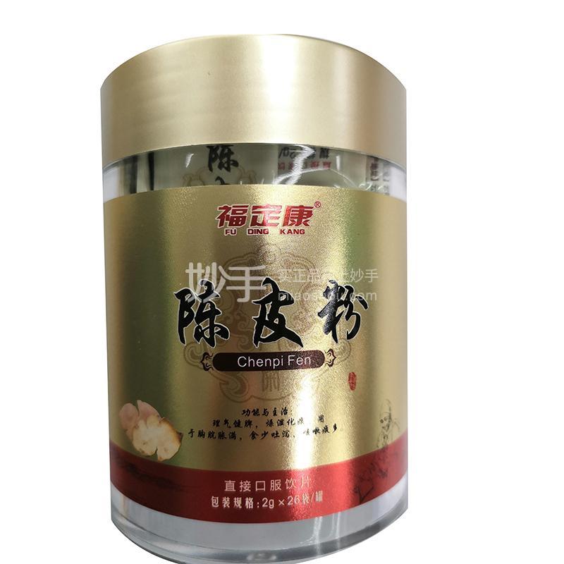 福定康 陈皮粉 2g*26袋